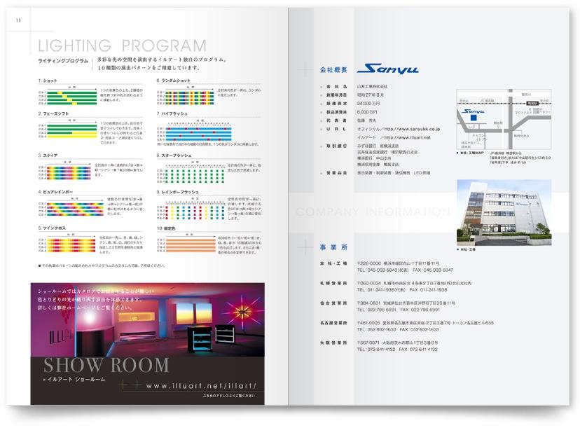 山友工業株式会社様・製品カタログ作成