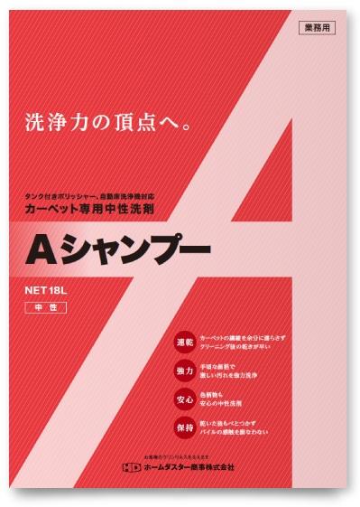 ホームダスター商事株式会社様・カタログ
