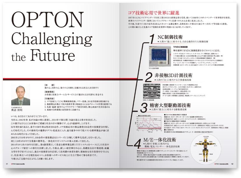 株式会社オプトン様・カタログ制作