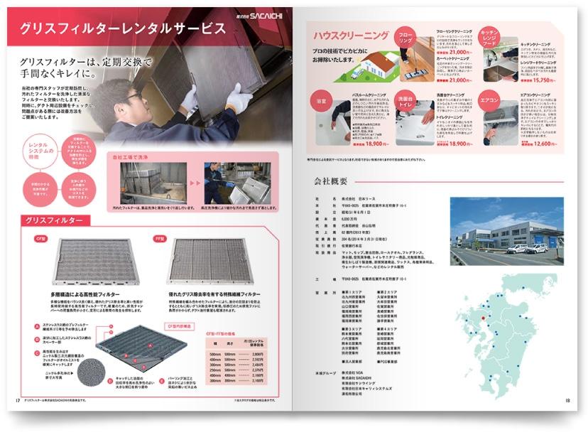 株式会社日本リース様・カタログ