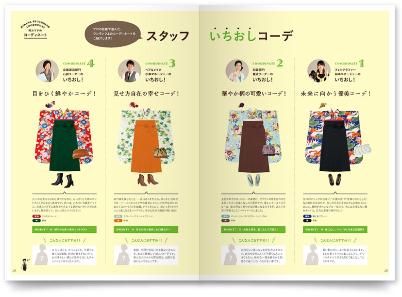 袴カタログ制作