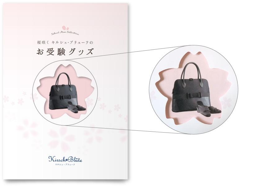 キルシェ・ブリューテ様・カタログ