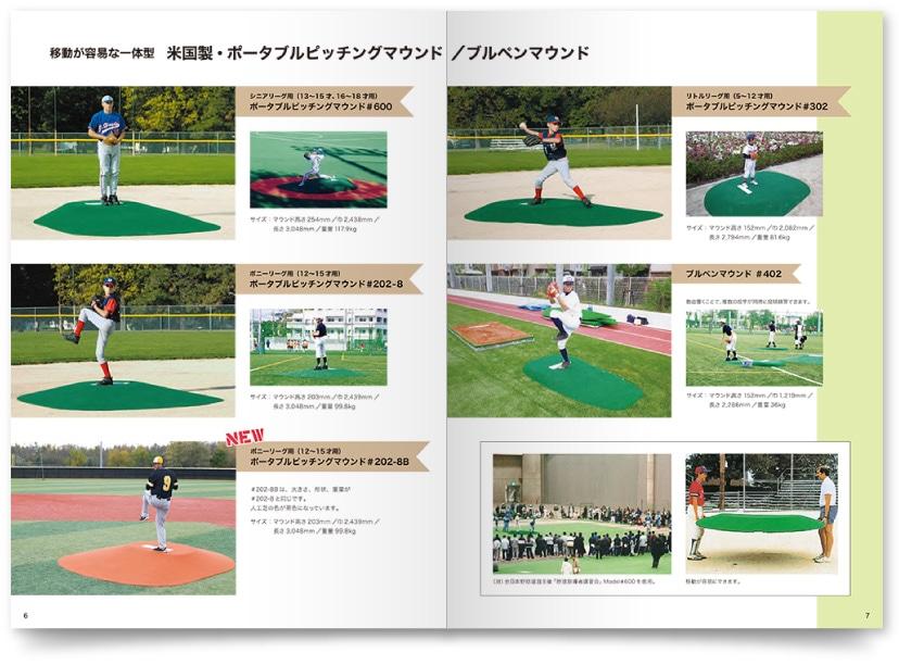 新商品カタログ作成・デザイン制作実績
