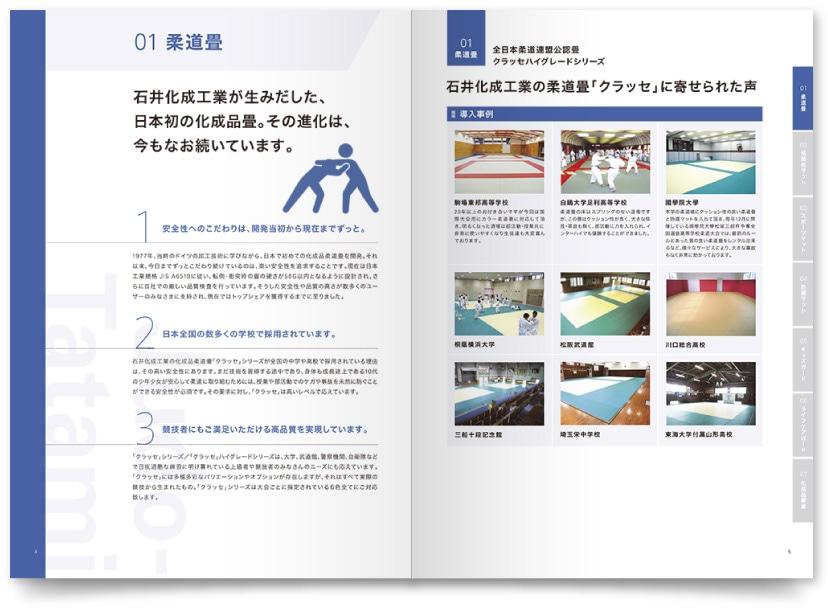 化成工業製品のカタログ作成