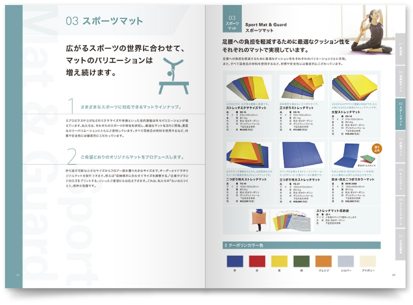 化成メーカー総合カタログ作成