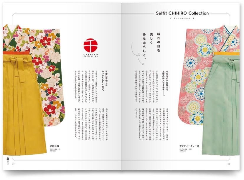 ファッションカタログ作成デザイン