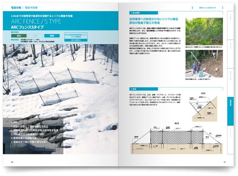 防災設備企業 製品カタログ・会社案内デザイン作成