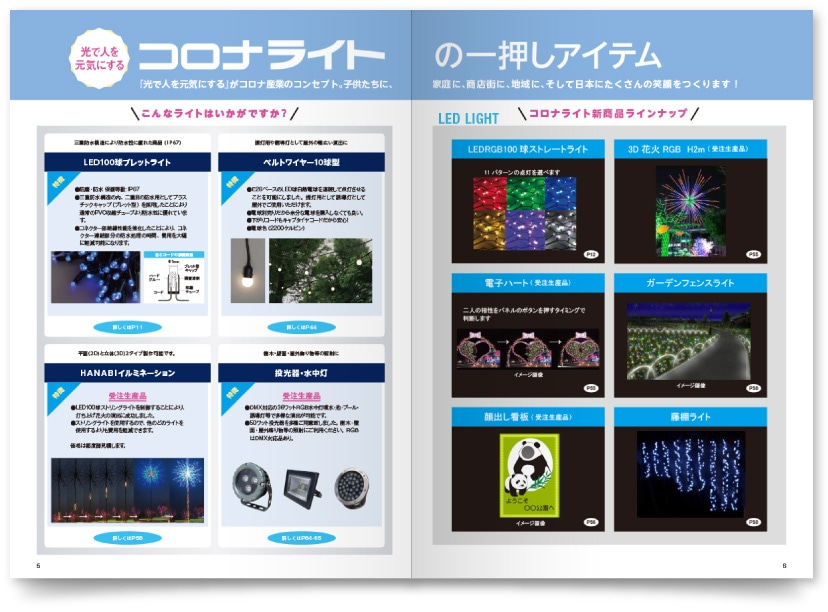 コロナ産業株式会社様・製品カタログ