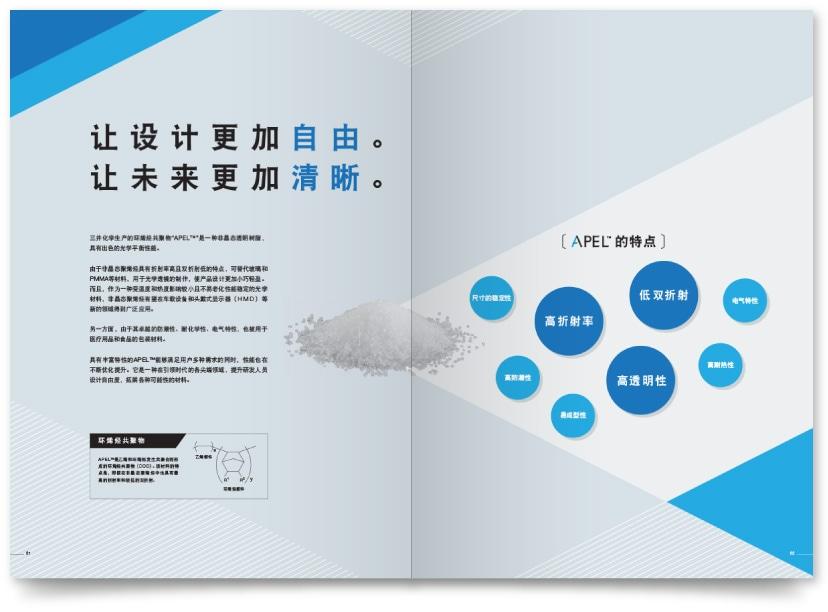 三井化学株式会社様・カタログ