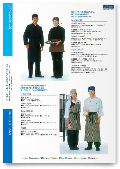 東急リネンサプライ株式会社様・カタログ
