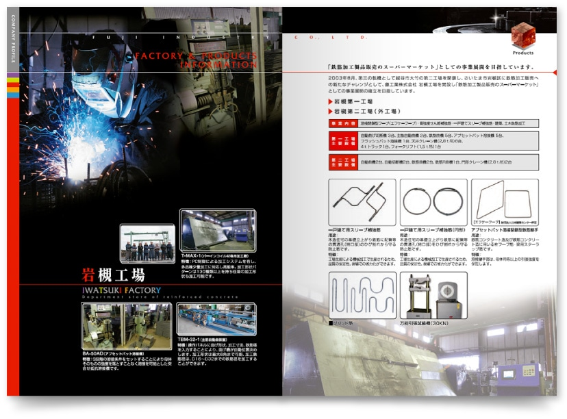 鉄筋加工業の会社パンフレット制作