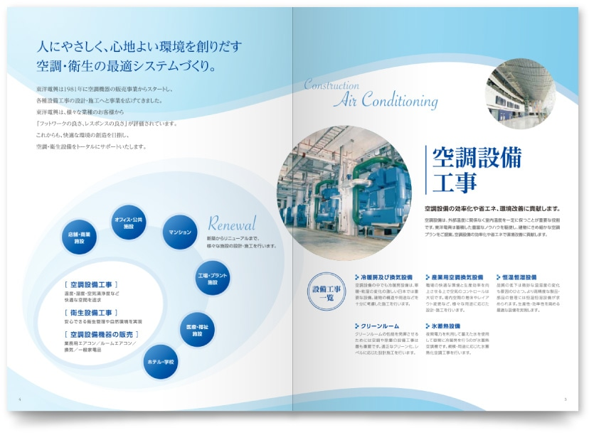 空調機器工事業 会社パンフレット制作
