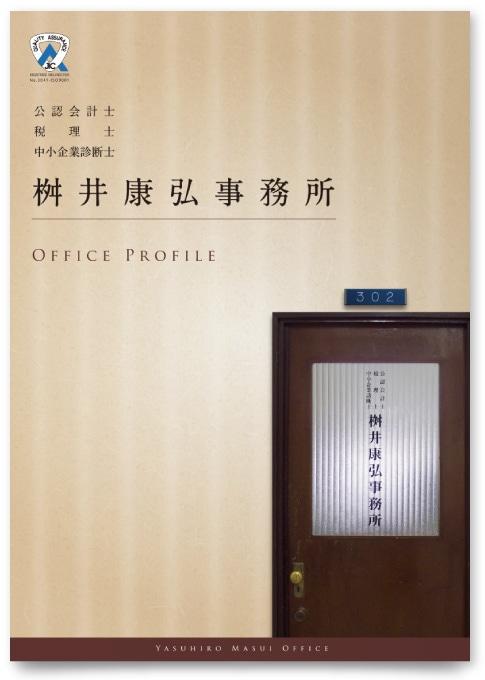 会計・税理士事務所パンフレット作成