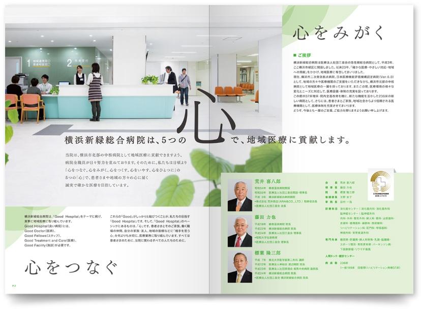 横浜新緑総合病院様・会社案内