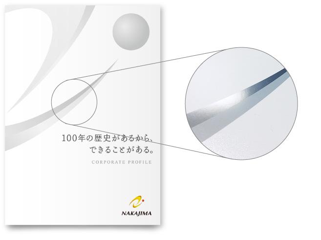 工業品製造会社の会社案内デザイン
