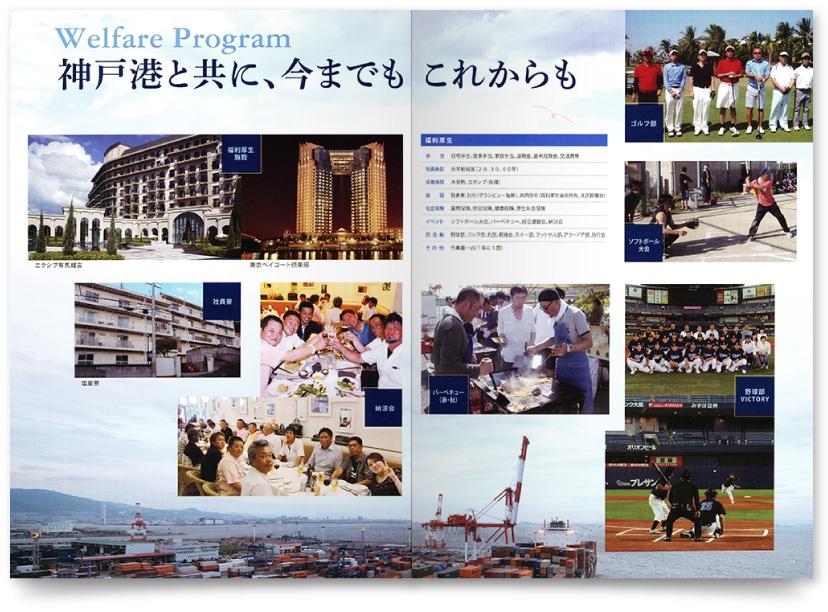 日本港運株式会社株式会社様・会社案内