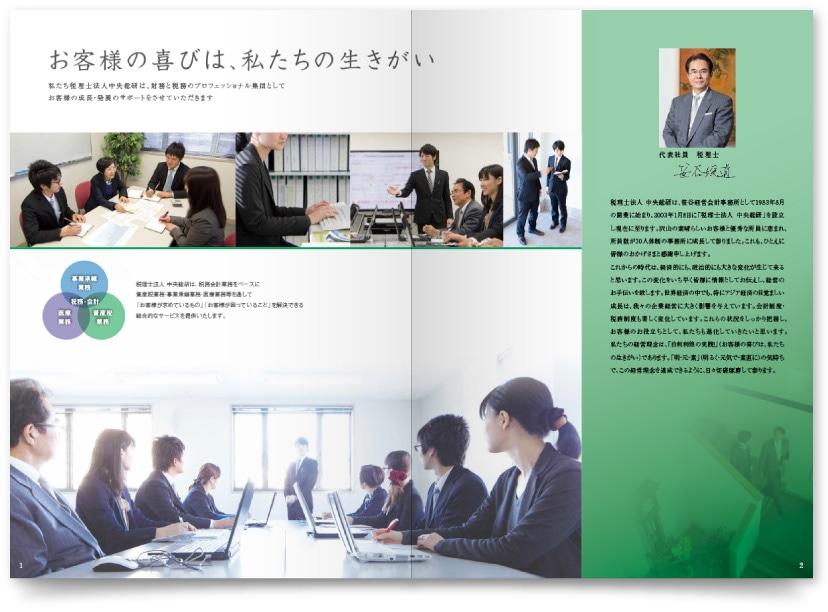 税理士事務所 法人パンフレット作成