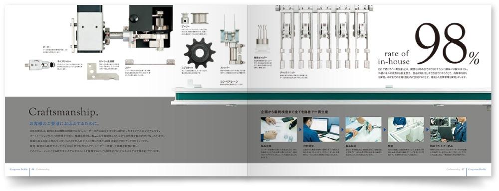 機器製造会社の会社案内制作