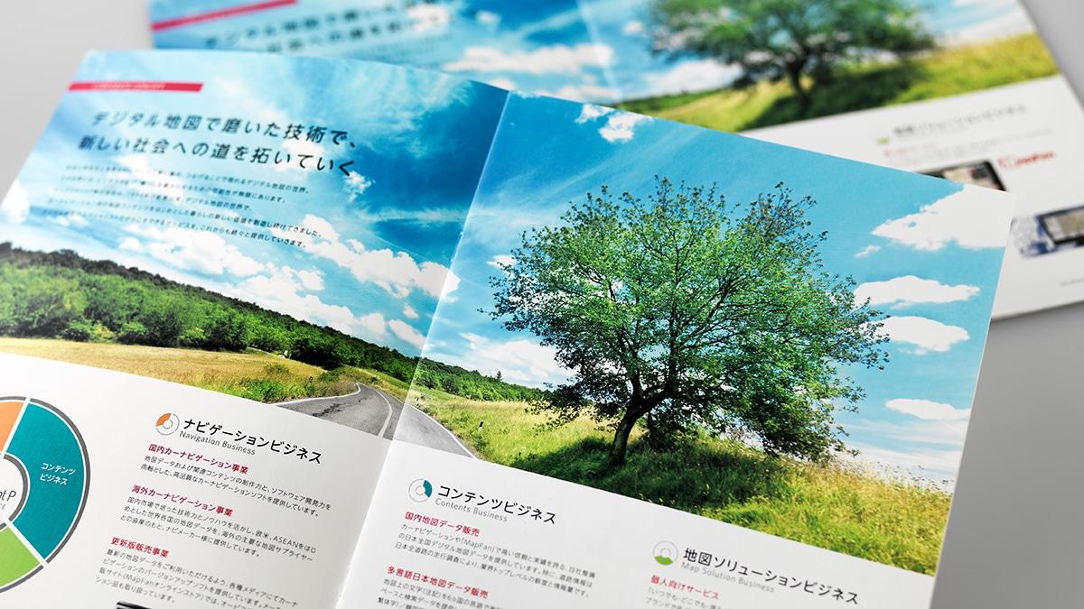 地図サービス企業の会社案内作成 会社案内 パンフレット専科