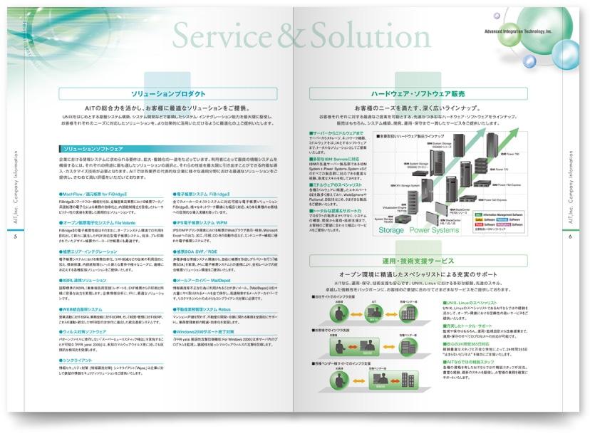 システム構築会社 企業案内パンフレット