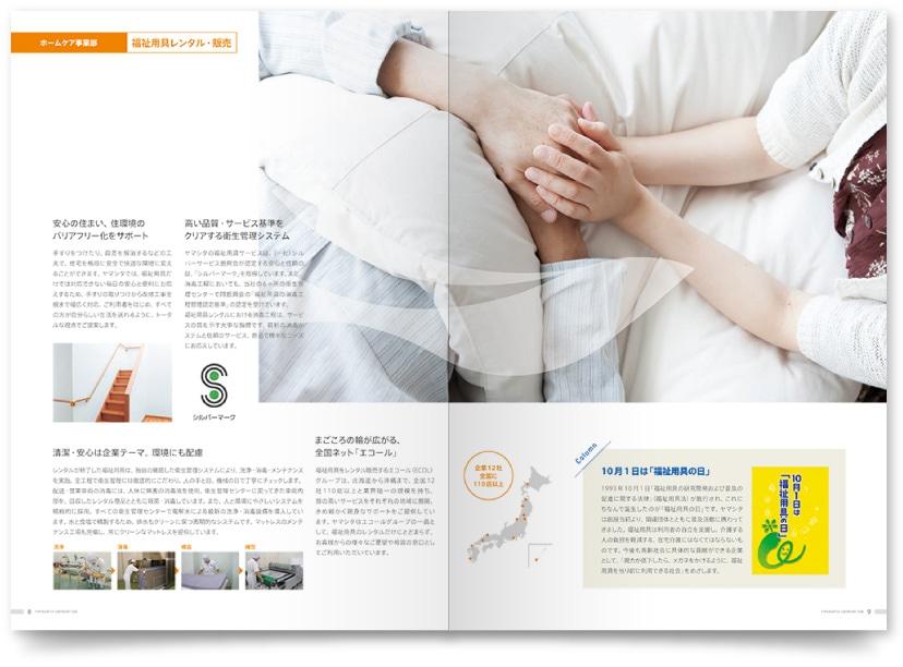 株式会社ヤマシタコーポレーション様・会社案内