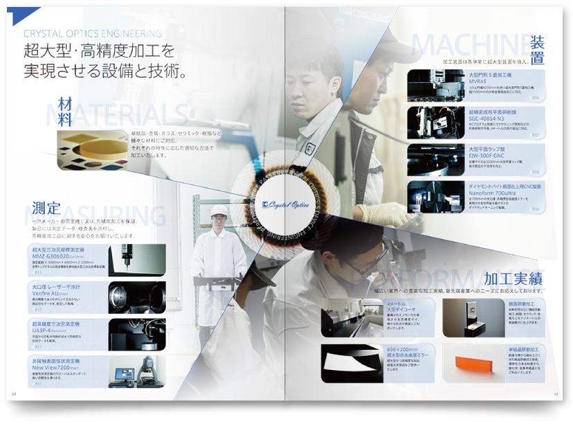 精密研磨・切削加工会社の会社案内パンフレット