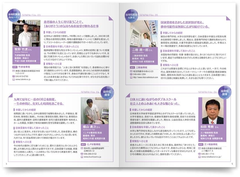 学校法人日本体育大学日体柔整専門学校様・先輩BOOK