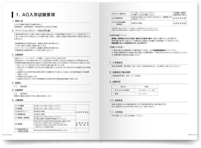 学校法人日本体育大学日体柔整専門学校様・募集要項