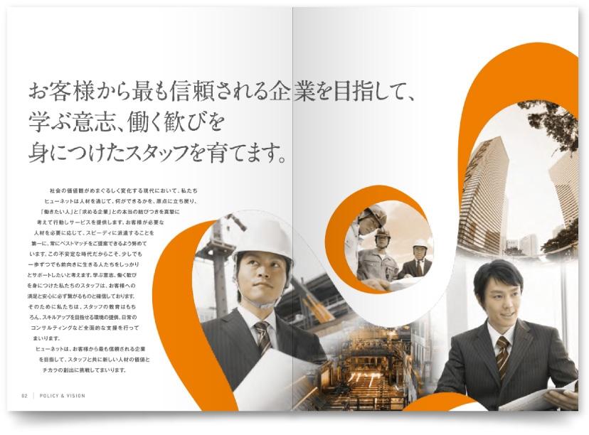 労働者派遣業の会社案内パンフレット