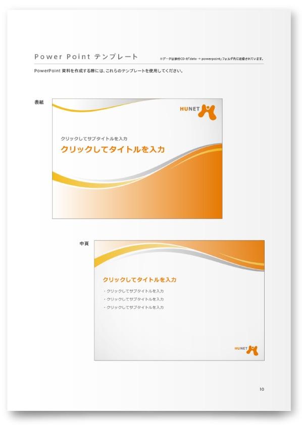 人材派遣会社のVI計画・ロゴデザイン制作