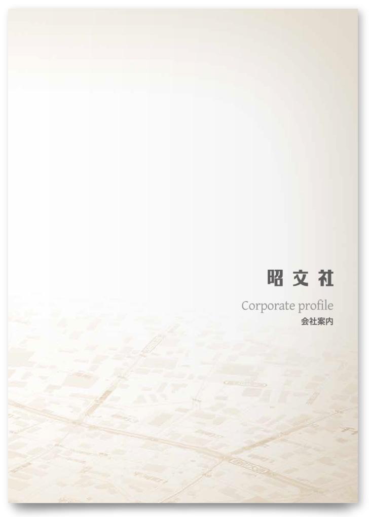 創業記念 企業パンフレット制作