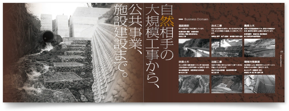土木建設会社の企業案内パンフレット作成
