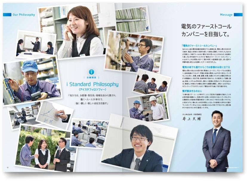 事業承継で会社パンフレット作成