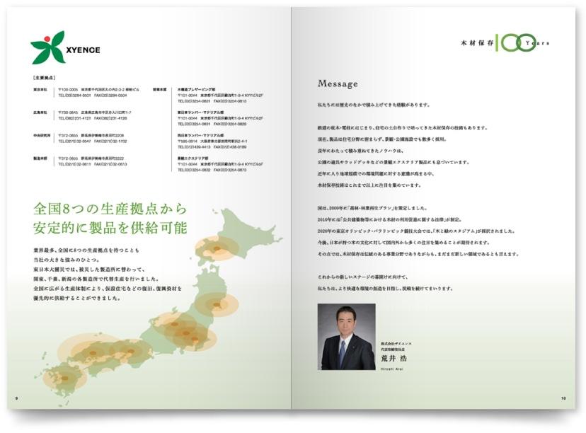 木材加工・施工会社 企業パンフレット