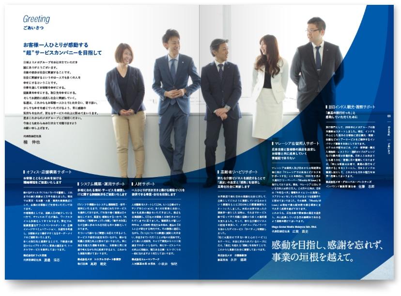オフィス設計企業のブローシャーデザイン制作実績