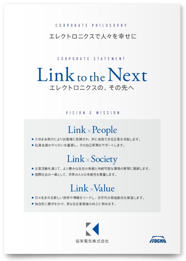 協栄電気株式会社様・ポスター