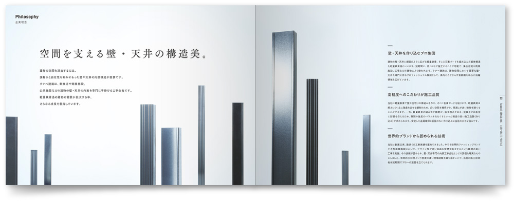 株式会社タナベ建装様・会社案内