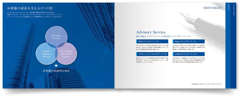 会計事務所の企業パンフレット作成
