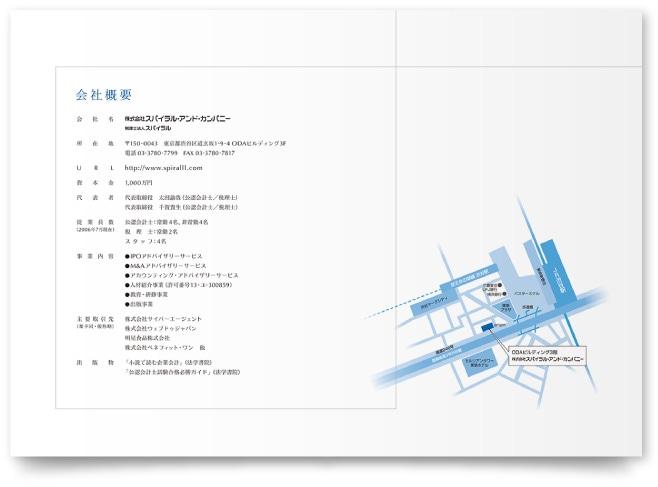 会計士事務所の会社パンフレットデザイン作成