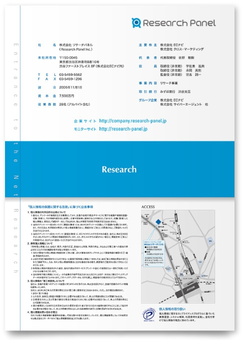 アンケートリサーチ企業 事業案内パンフレット