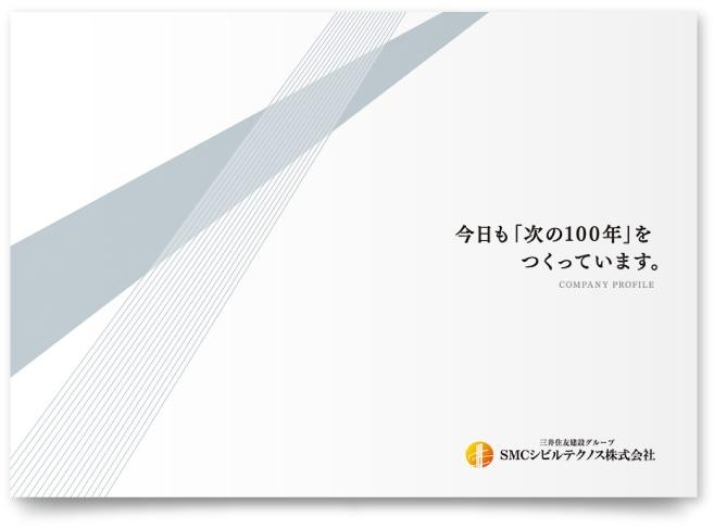 SMCシビルテクノス株式会社様・会社案内