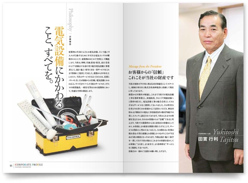 電気工事業 企業パンフレットデザイン