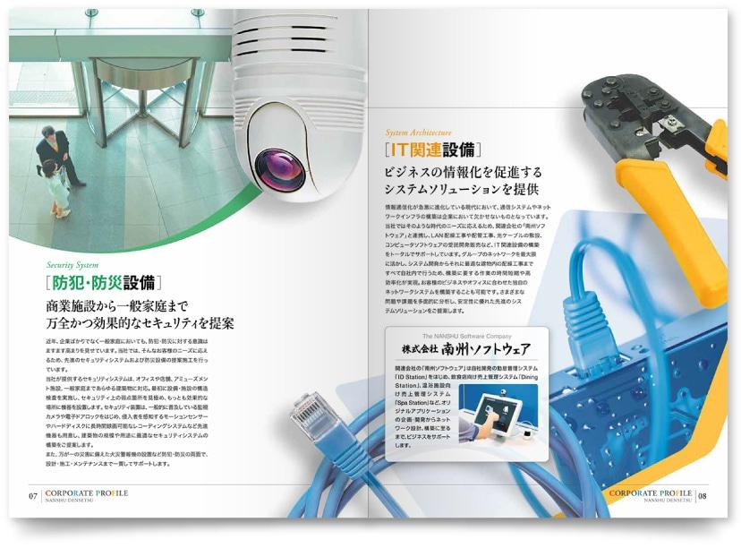 電気工事 会社パンフレットデザイン
