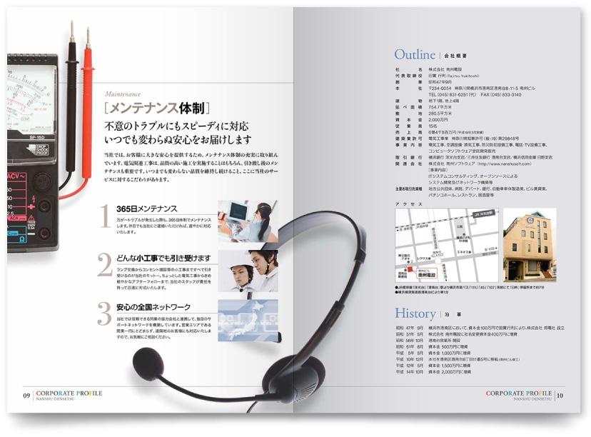電気工事会社 企業パンフレットデザイン