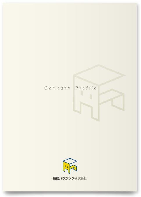 ハウジング企業パンフレット