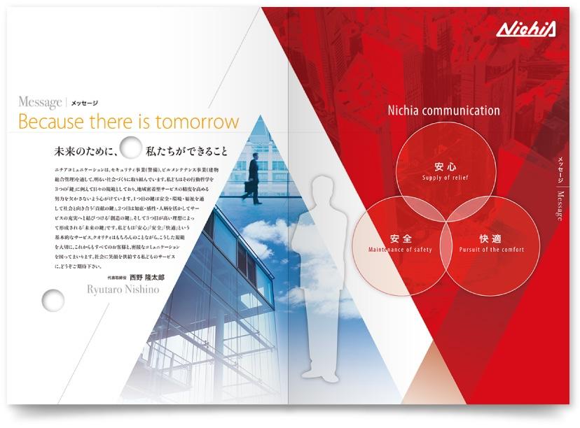 警備会社の企業パンフレットデザイン