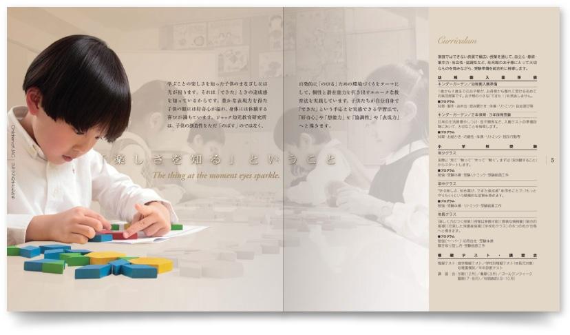 小学校受験スクール会社案内制作事例