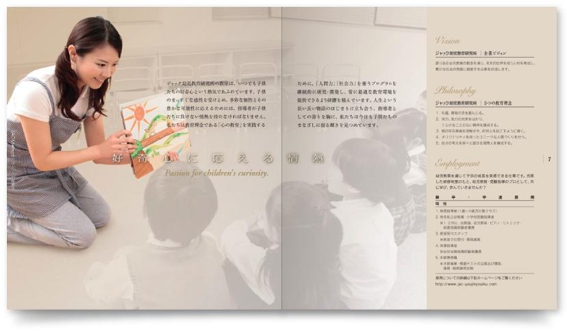幼児教育 会社パンフレット制作