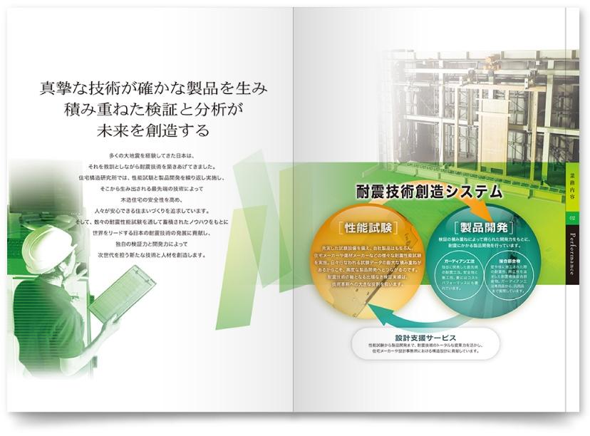 研究開発企業パンフレット作成