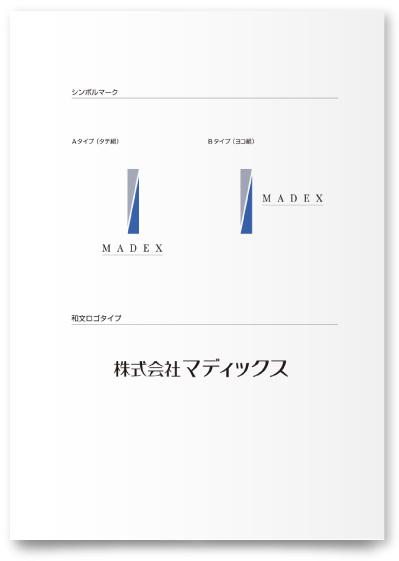 株式会社マディックス様・ロゴデザイン